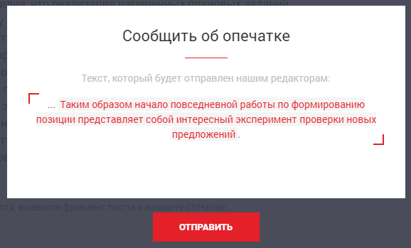 Форма диалога на сайте