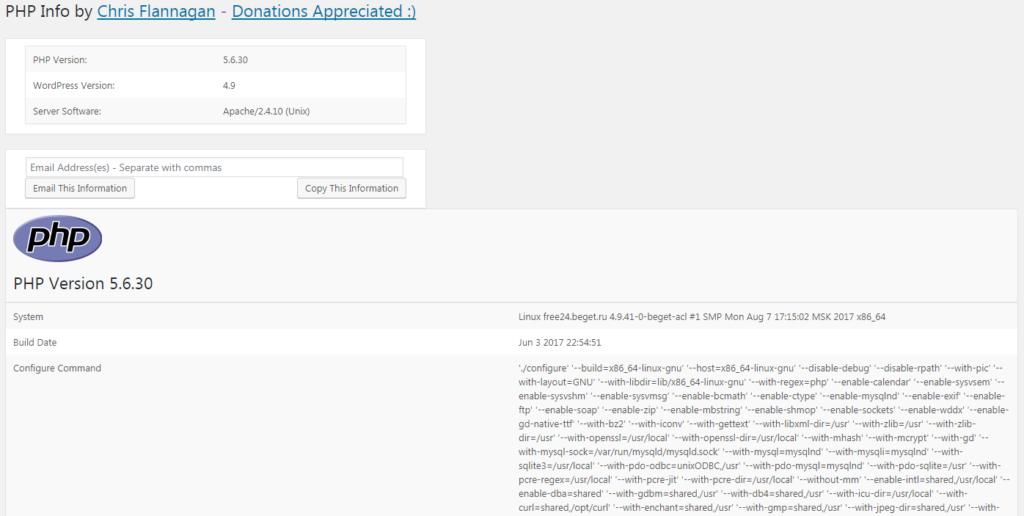 Страница настроек плагина WordPress phpinfo()