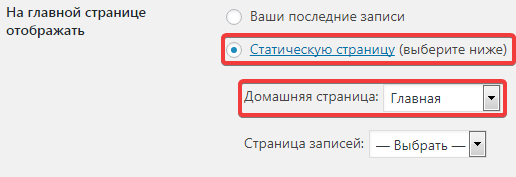 Выбор статической главной страницы