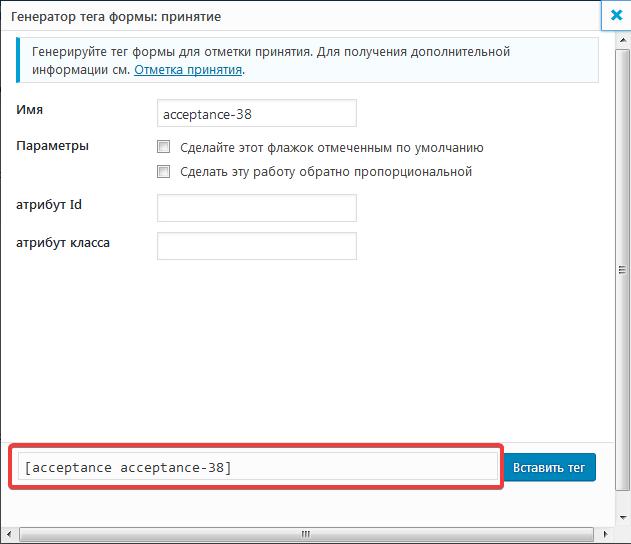 Окно генератора тега в плагине Contact Form 7
