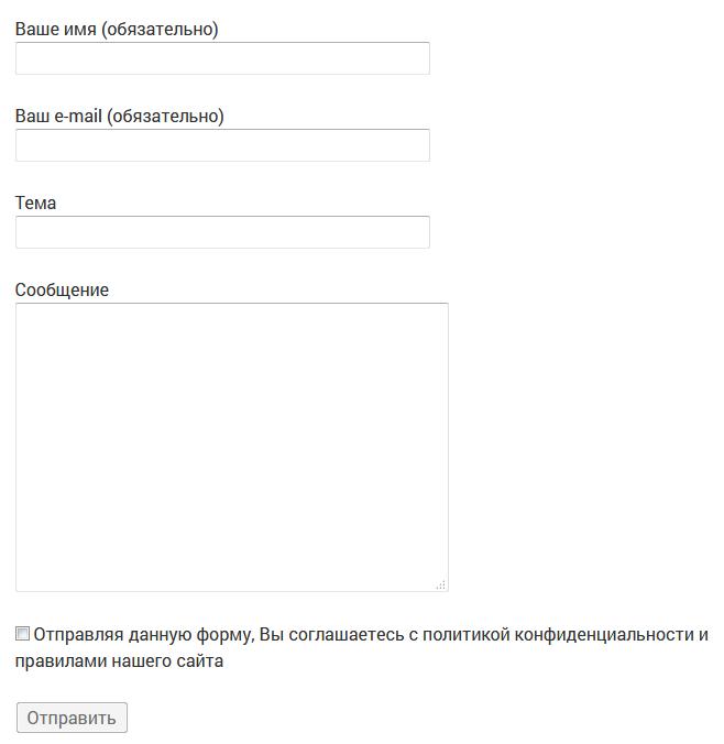 Форма на странице сайта