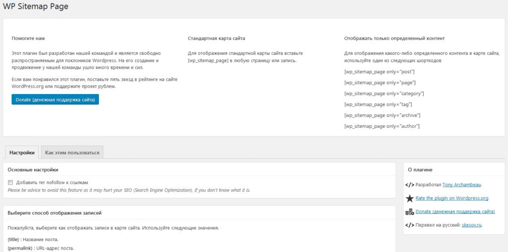Страница настроек плагина WP Sitemap Page
