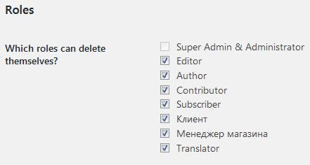 Выбор роли пользователя в плагине Delete Me