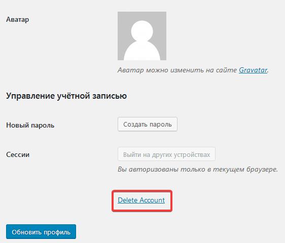 Ссылка для удаления аккаунта пользователя