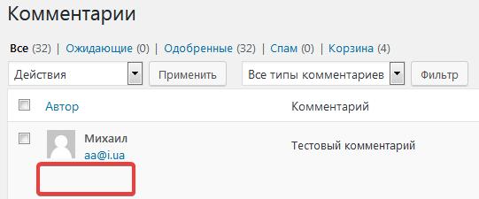 Страница Комментарии