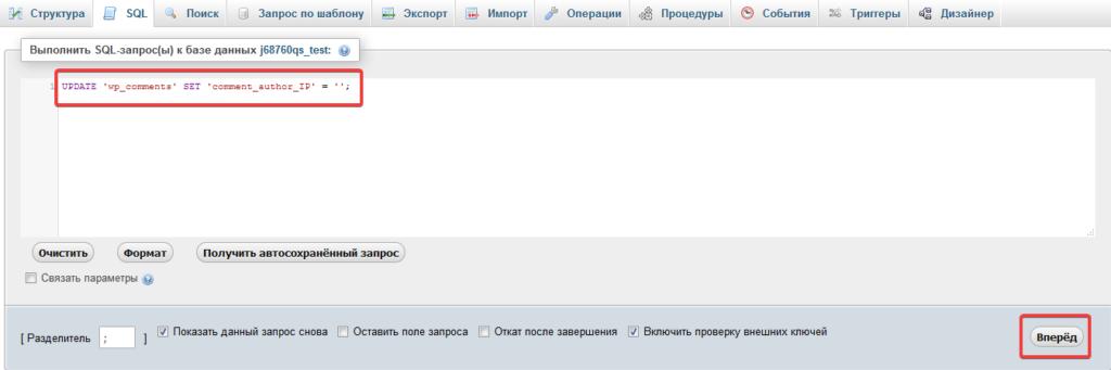 Выполнение запроса в phpMyAdmin