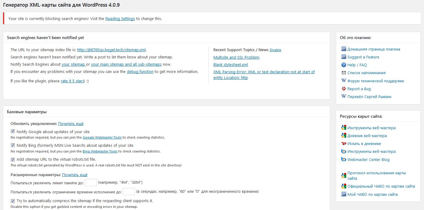Страница настроек плагина Google XML Sitemaps
