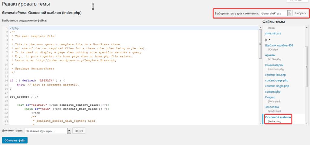 Редактирование index.php в редакторе файлов