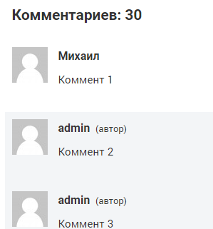 Блок комментариев на странице сайта
