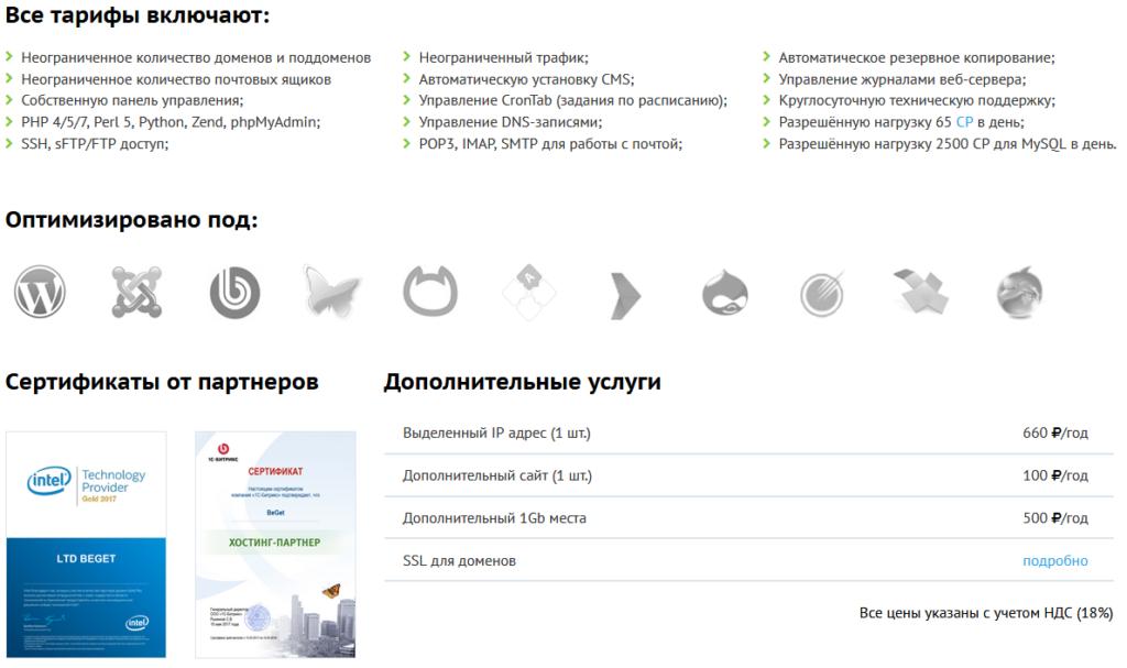 Услуги виртуального хостинга от Beget