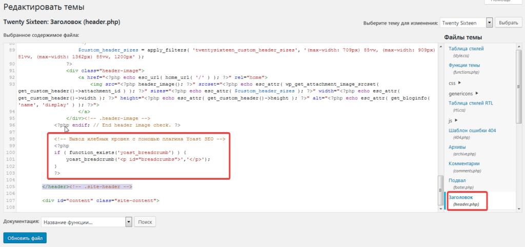 Редактирование файла темы header.php