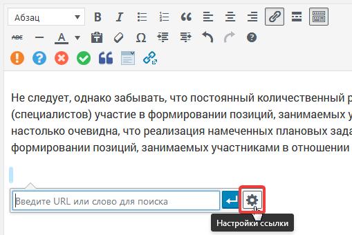 Вставка ссылки в визуальном редакторе