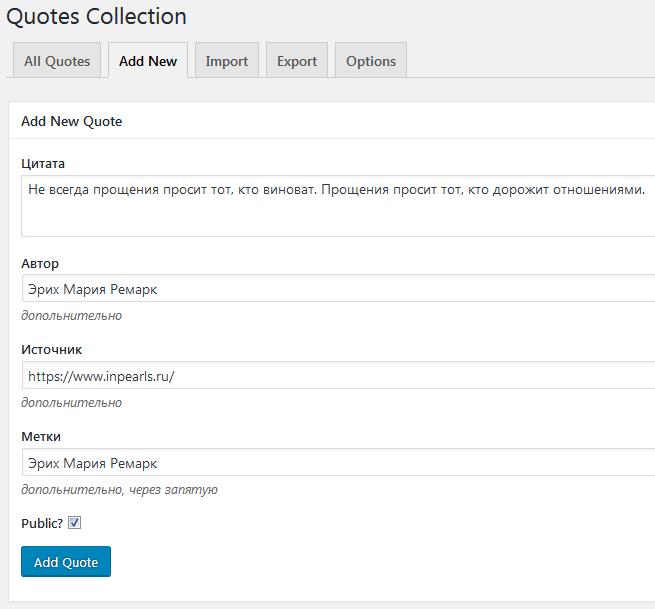 Страница создания новой цитаты в плагине Quotes Collection