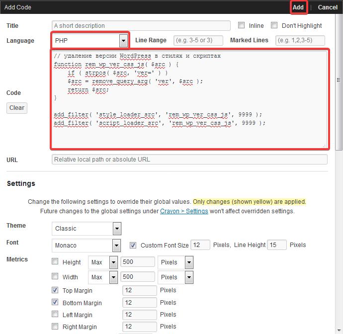 Окно вставки кода в плагине Crayon Syntax Highlighter