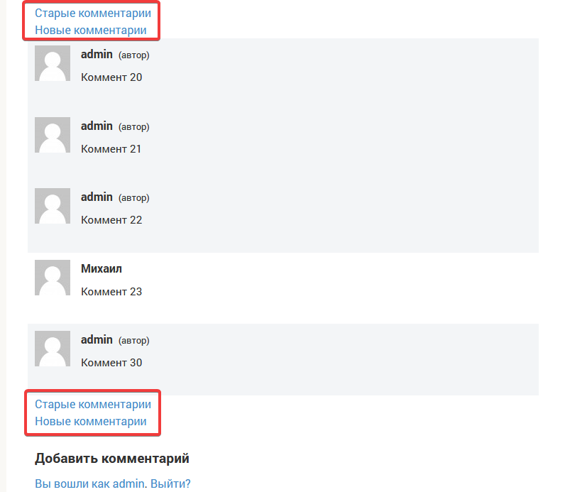 Блок комментариев на странице записи