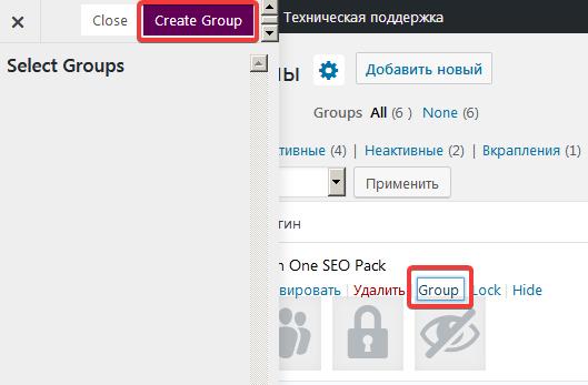 Создание группы плагинов с помощью плагина Plugin Manager