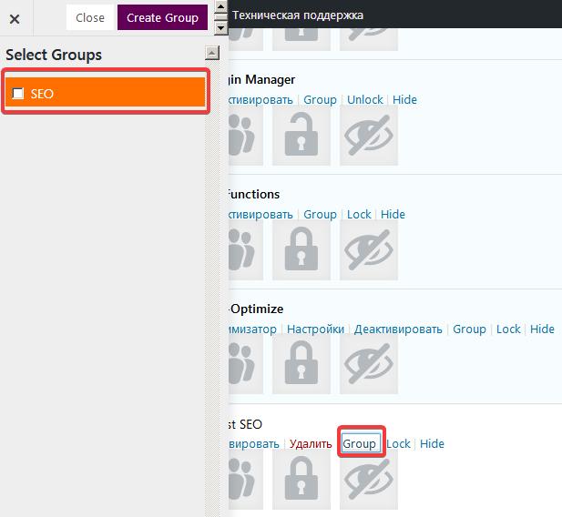 Добавление в группу плагина с помощью плагина Plugin Manager