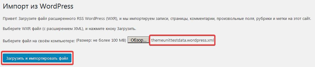 Загрузка XML-файла для импорта