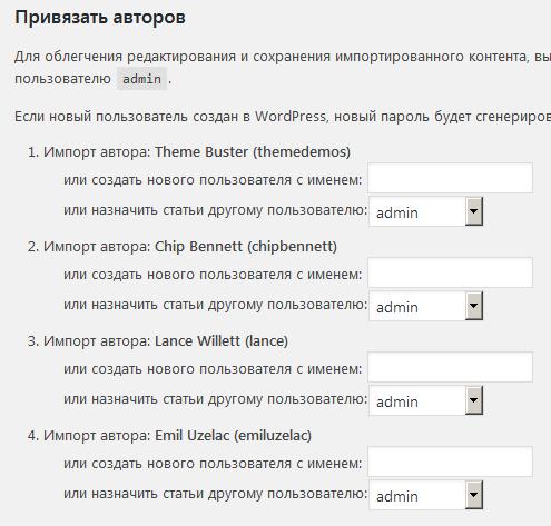 Назначение пользователя для импортируемого контента