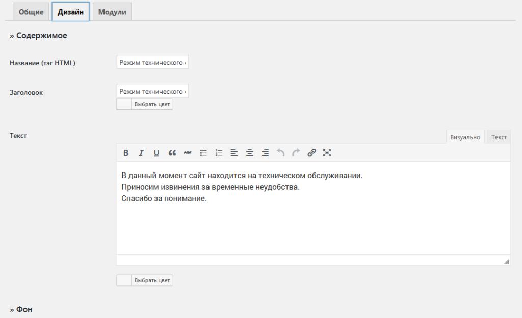 Вкладка Дизайн на странице настроек плагина WP Maintenance Mode