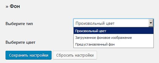 Раздел Фон на странице настроек плагина WP Maintenance Mode