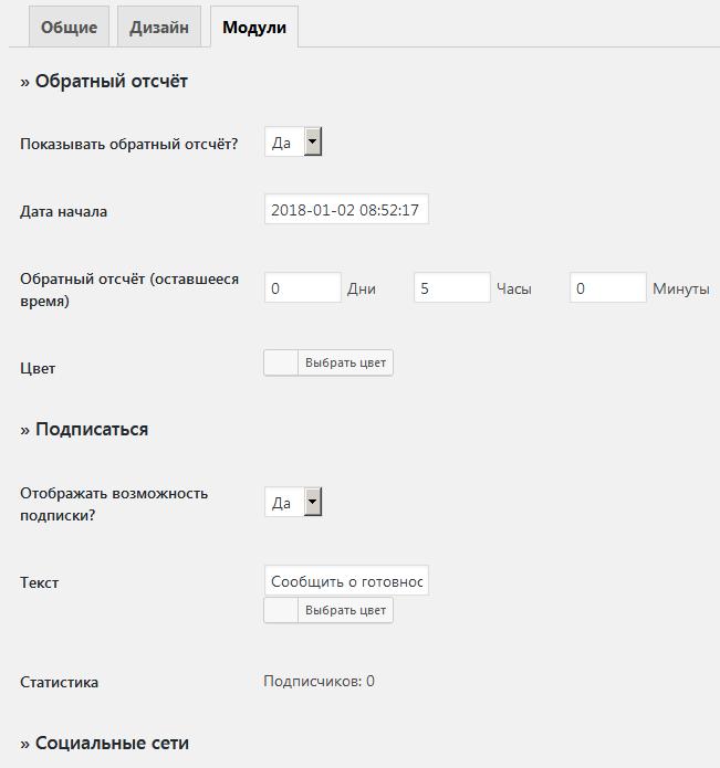 Вкладка Модули на странице настроек плагина WP Maintenance Mode