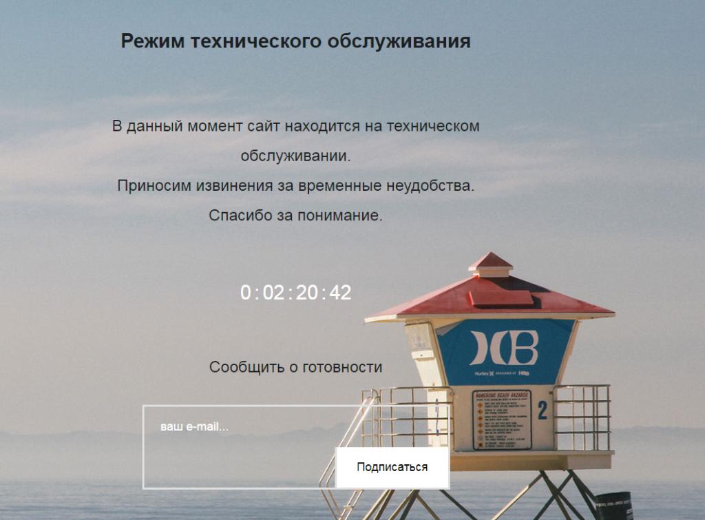 Страница-заглушка сайта