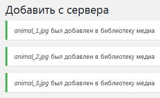 Сообщения об успешном добавлении файлов в Медиабиблиотеку