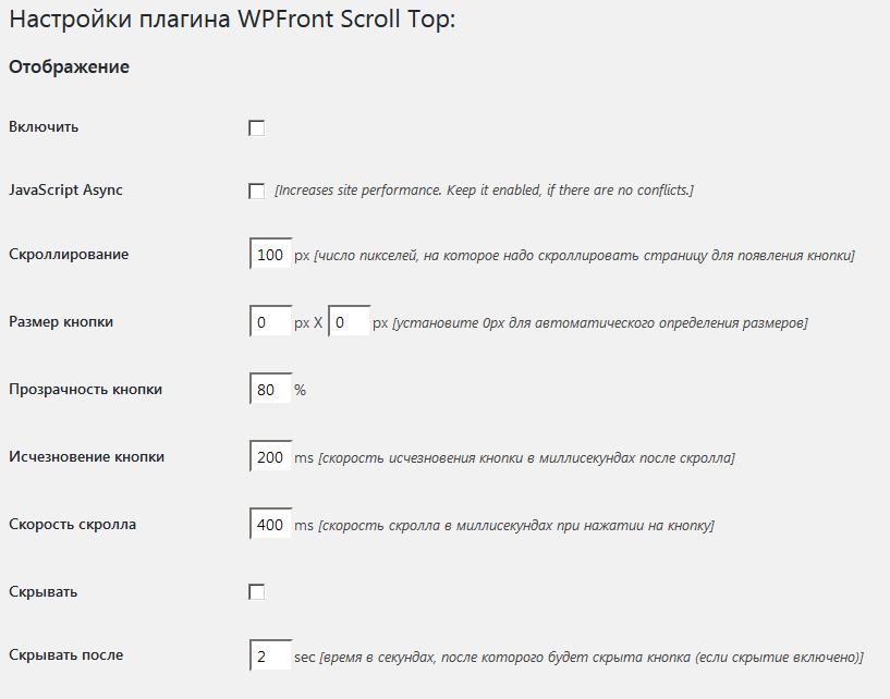 Страница настроек плагина WPFront Scroll Top