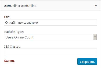 Виджет UserOnline