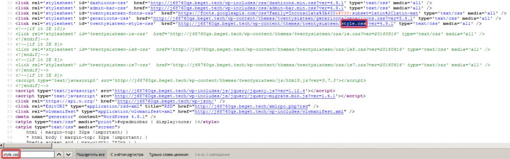 Исходный код страницы сайта
