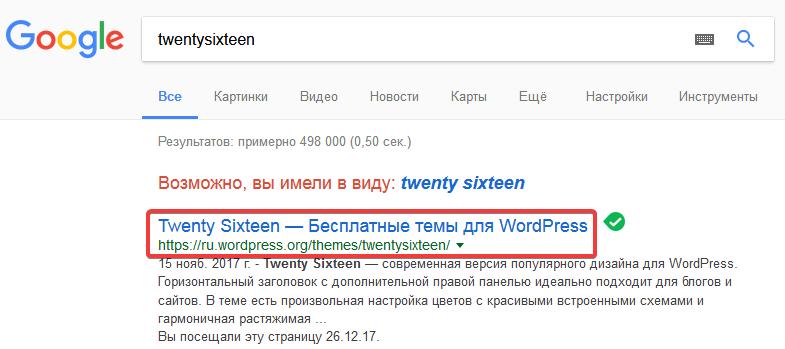 Результат поиска в Google
