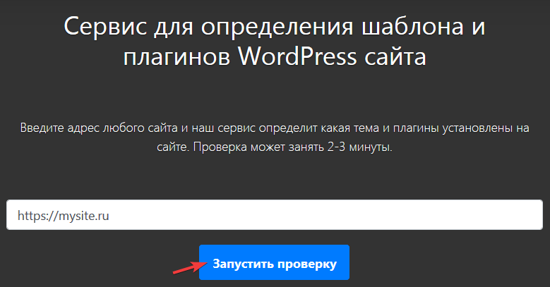 Как узнать, какая тема используется на WordPress-сайте?