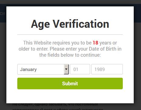 Проверка возраста на главной странице сайта