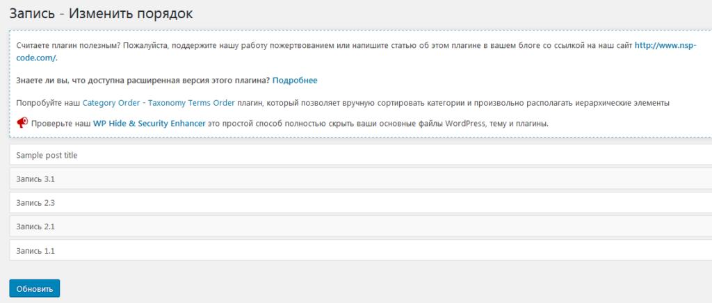 Сортировка вывода записей в плагине Post Types Order