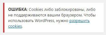 Ошибка Cookies либо заблокированы, либо не поддерживаются вашим браузером