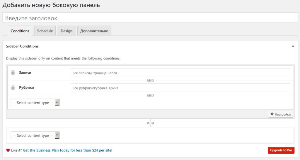 Создание боковой панели в плагине Content Aware Sidebars