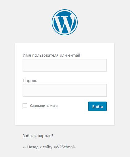 Страница авторизации на WordPress-сайте