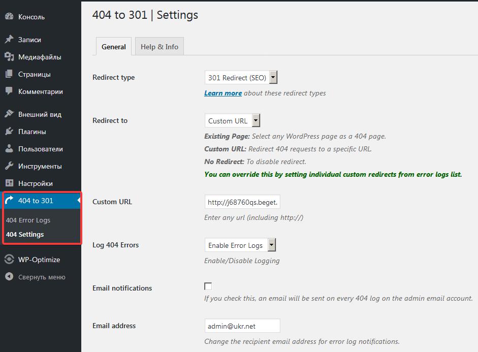 Как на сайте WordPress получать email-уведомления об ошибках 404?