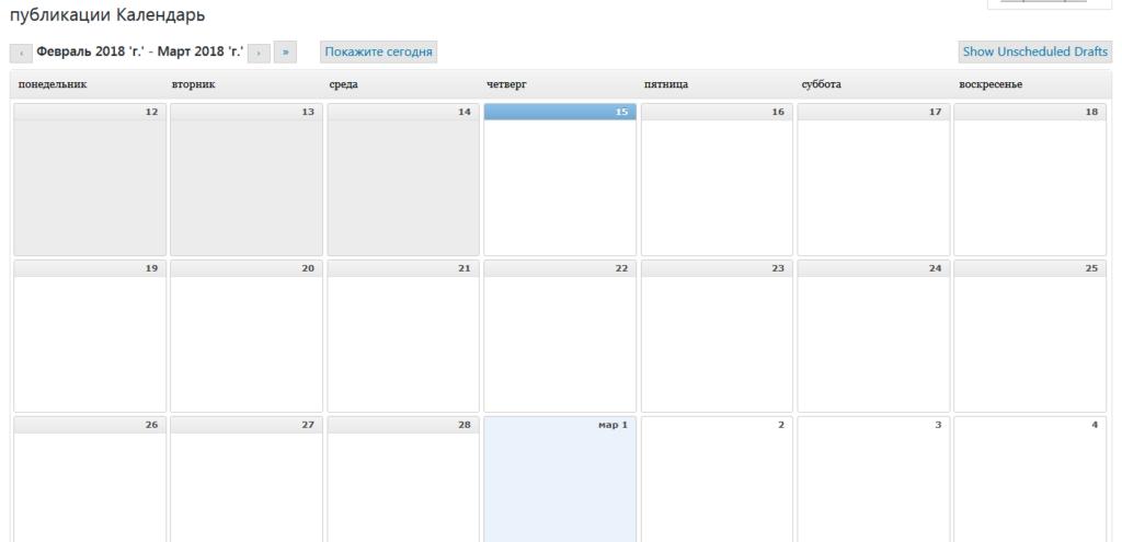 Страница настройки плагина Editorial Calendar