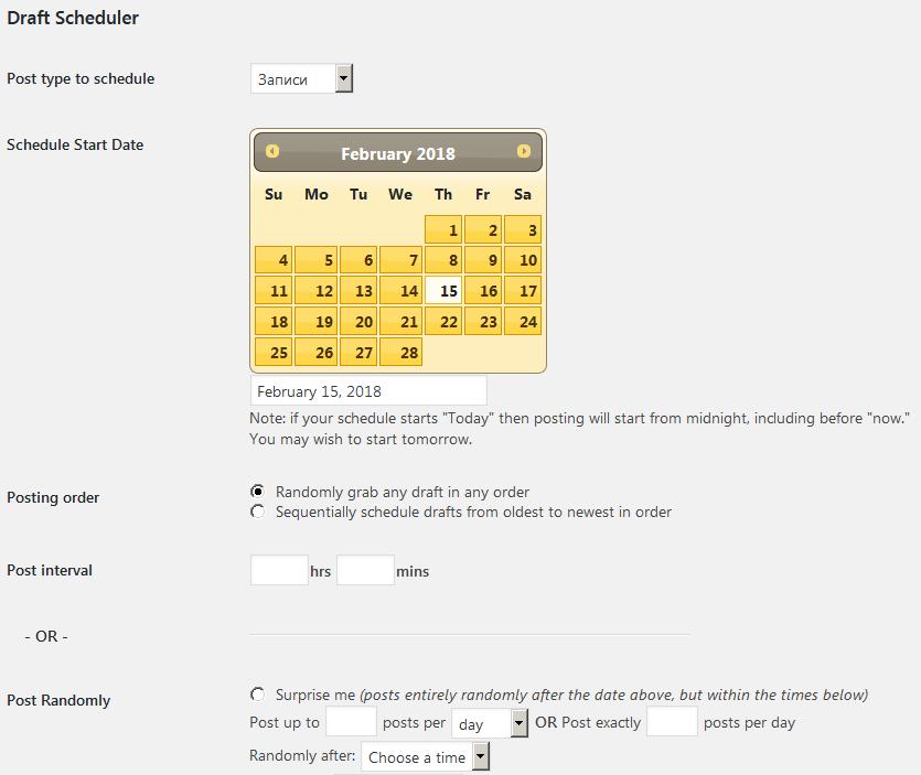 Страница настройки плагина Drafts Scheduler