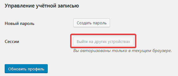 Профиль пользователя