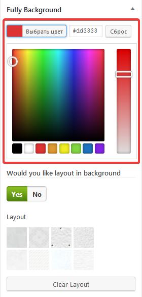 Выбор цвета фона на странице редактирования записи