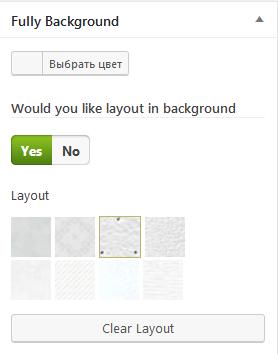 Выбор цветовой схемы фона на странице редактирования записи