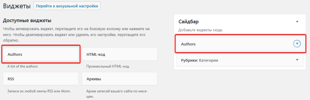 Как на WordPress-сайте показать всех авторов?