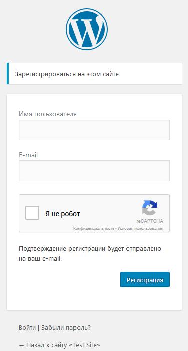 Страница регистрации с установленной капчей