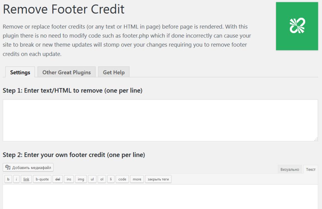 Страница настроек плагина Remove Footer Credit