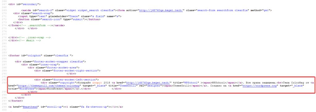 Исходный код главной страницы сайта темы ColorMag