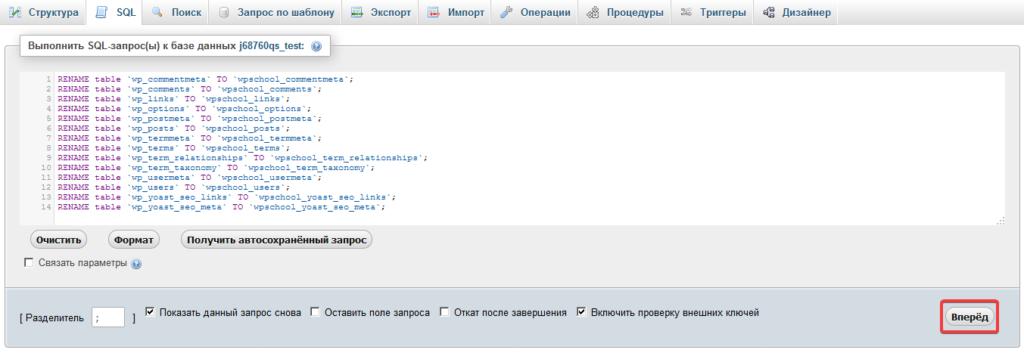 SQL-запрос в утилите phpMyAdmin