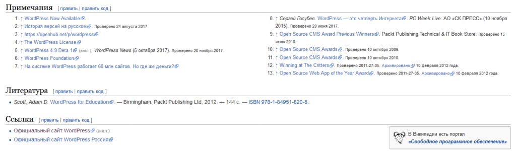 Страница на сайте wikipedia.org